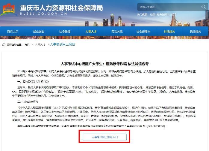 重庆二级建造师报名条件图片