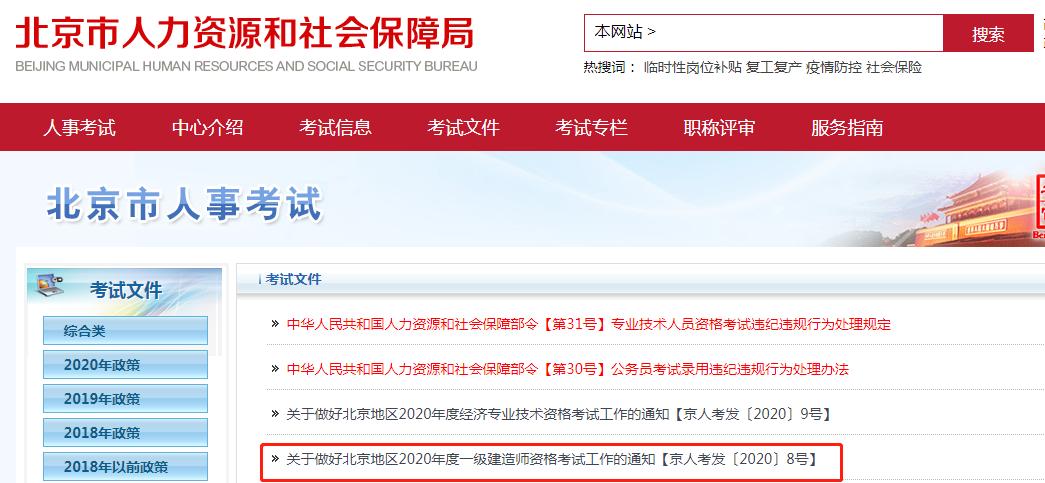 北京2020一级建造师考试准考证打印时间