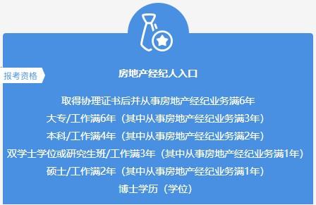 提醒:浙江2020年房地产经纪人考试报名最后一天!