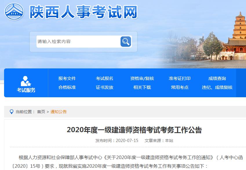 2020年湖南省二建考试时间图片