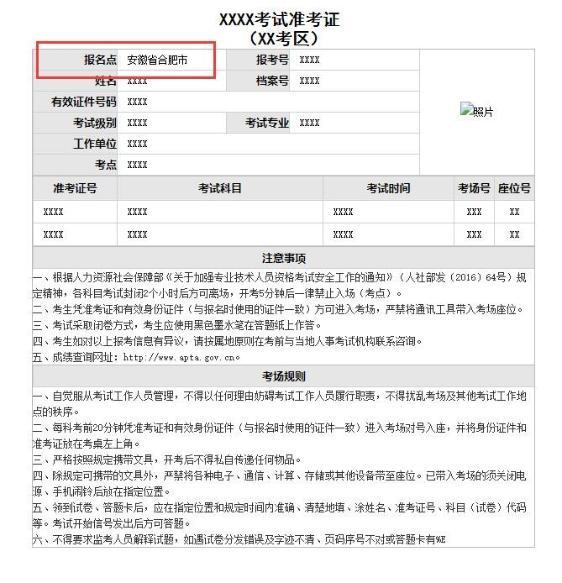关于领取安徽省2019年一级注册消防工程师考试证书的通知