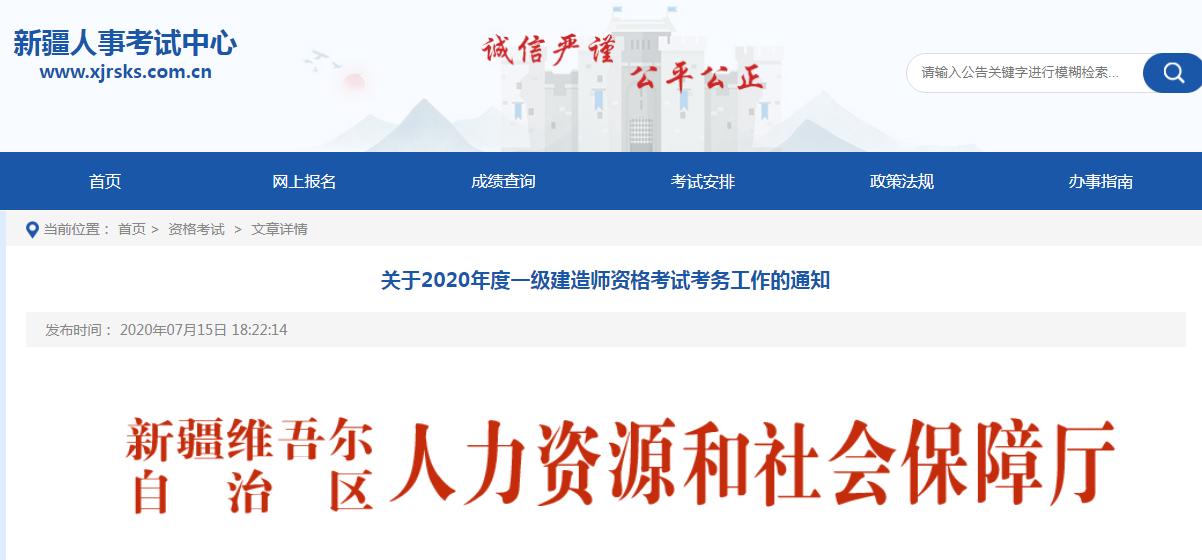 2020年新疆一级建造师考试科目及考试时间已公布