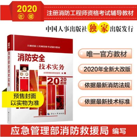 重磅!2020年版注册消防工程师资格考试官方教材正式预售