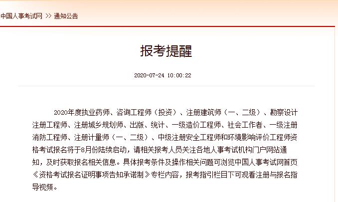 重庆注册安全工程师图片