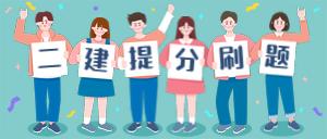 二建考生必看:专业老师定制小灶课-提分刷题班8月1日开课啦!