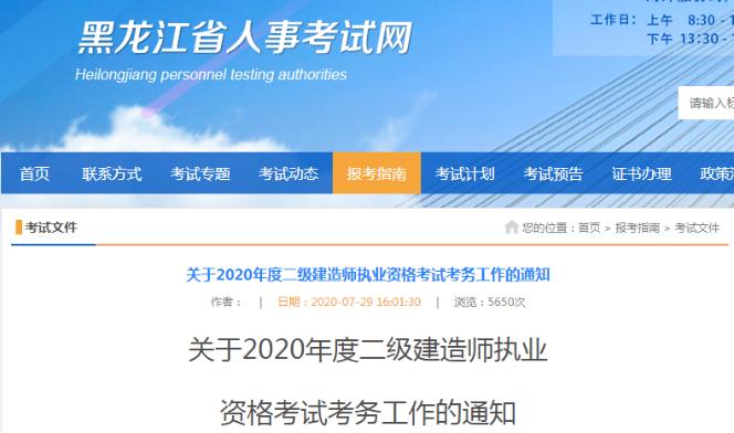 2020黑龙江二级建造师费用-黑龙江二级建造师报名费