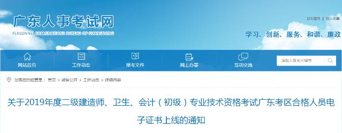 广东2019年度二级建造师合格人员电子证书上线