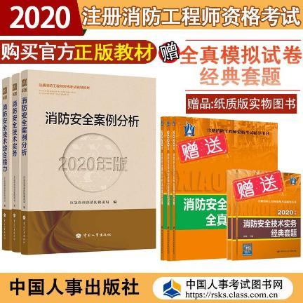 2020年江西一级注册消防工程师考试教材已发行 江西