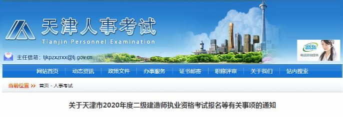 河北省二建考试时间图片