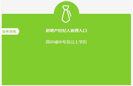 天津2020房地产经纪人协理报名时间8月10日截止