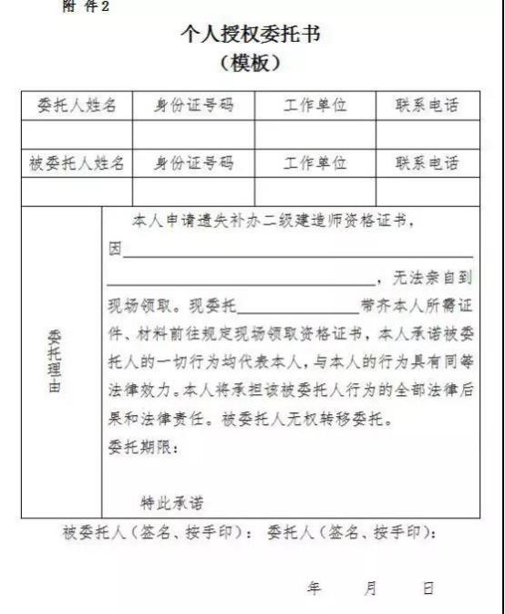 贵州关于领取2020年上半年遗失补办二级建造师资格证书的通知