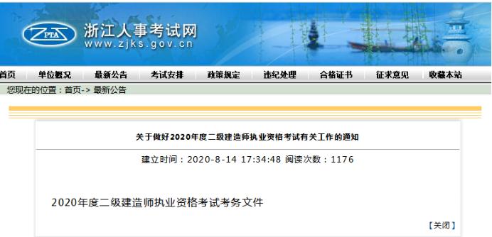 2020浙江二级建造师报名图片