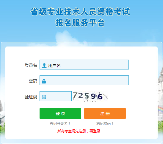 杭州考二级建造师哪里报名图片