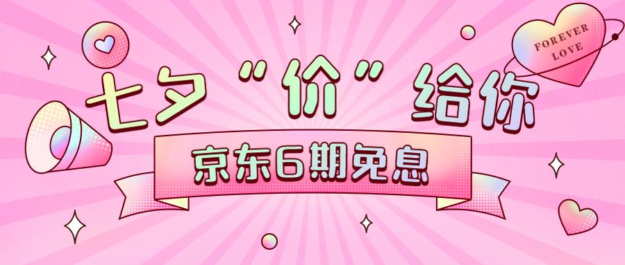 """七夕""""价""""给你,安全课程京东6期免息就在今日(8月25日)!"""