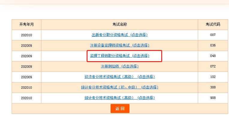 西藏2020年监理工程师准考证打印入口已经开通