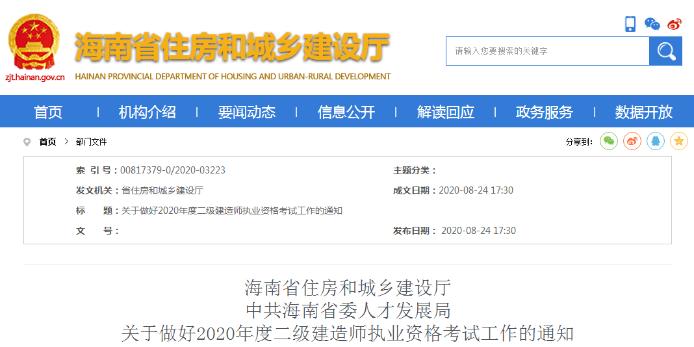 2020年山东省二建报名时间图片