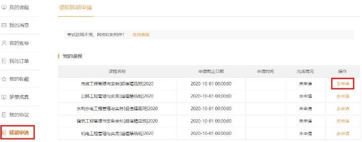 注意了!北京、上海地区二级建造师考试学员可申请课程延期