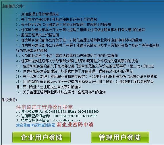 注册监理工程师查询系统