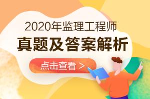 2020年监理工程师《理论和法规》考试真题及答案