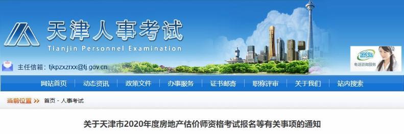关于天津市2020年度房地产估价师资格考试报名等有关事项的通知