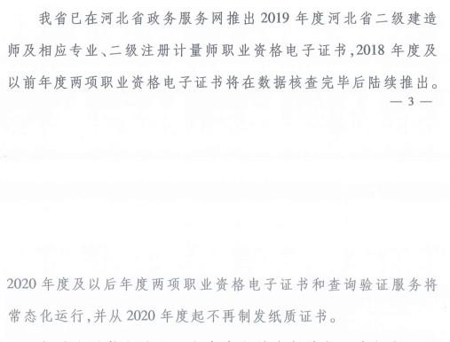 河北省二级建造师2020年起不再制发纸质证书