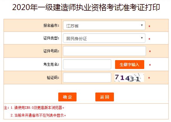 2020年江苏一级建造师准考证打印入口已开通
