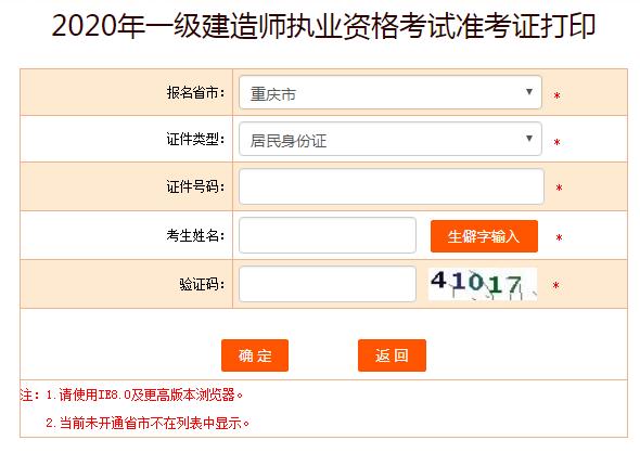 2020年重庆二级建造师报名入口图片