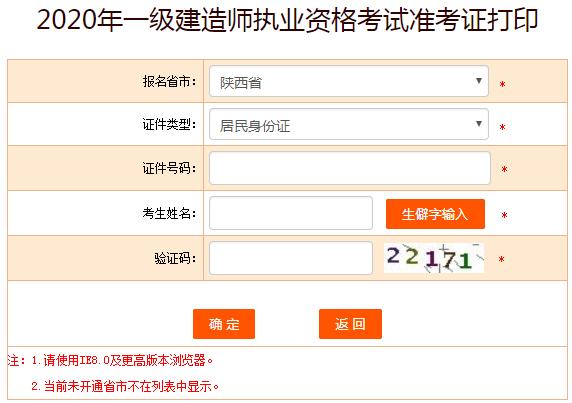 陕西2020年一级建造师准考证打印入口已开通