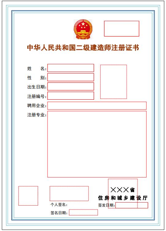 【关注】二级建造师电子证照全国一体化在线政务服务平台标准上线