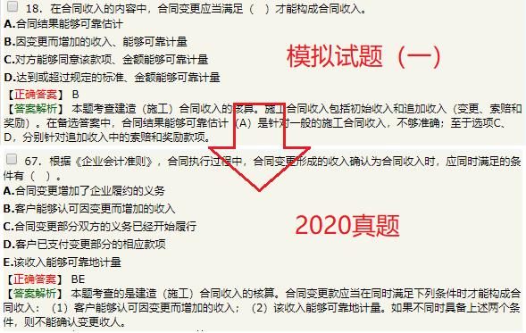 2020年一级建造师《建设工程经济》考后点评