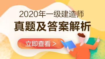 宁夏中卫2020年一级建造师考后真题及答案解析