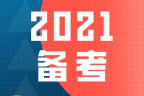 2021年一级建造师备考需要做到的三件事 你知道吗?