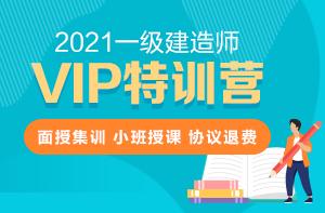 【抢跑2021】 一级建造师VIP特训营回归,早报名早学习!