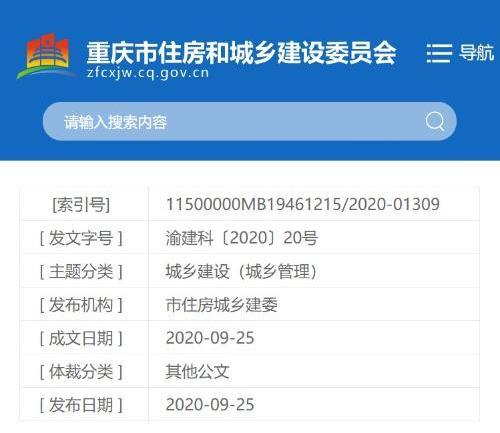 重庆市装配式建筑项目建设管理办法(试行)的通知
