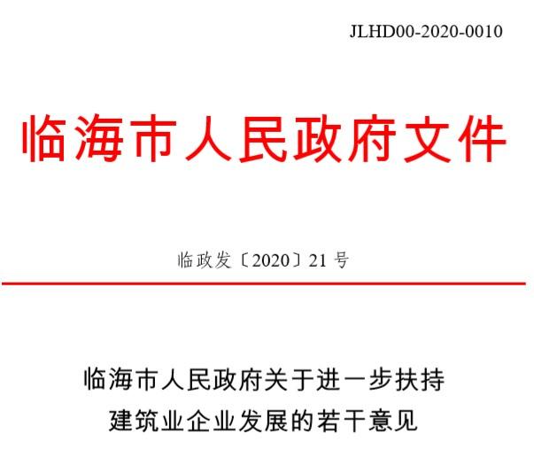 浙江临海鼓励建筑业企业发展装配式建筑