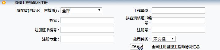 监理工程师查询系统-执业注册