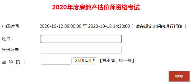 四川2020年房地产估价师准考证打印今日截止