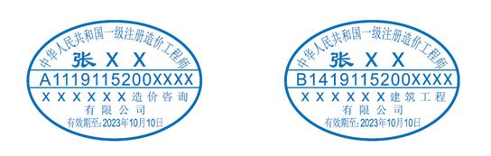 领取浙江宁波2020年6月一级造价师初始注册合格人员证书通知