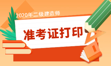 2020年武汉二级建造师水利工程准考证打印入口在哪里?