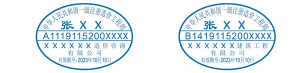2020年宁波一级造价师执业印章样式公布