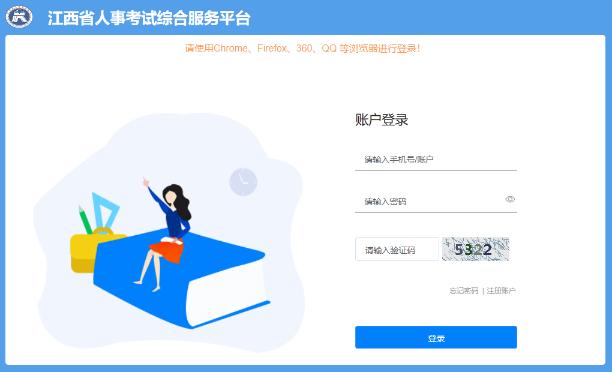 江西景德镇2020年二级建造师准考证打印时间10月30日截止