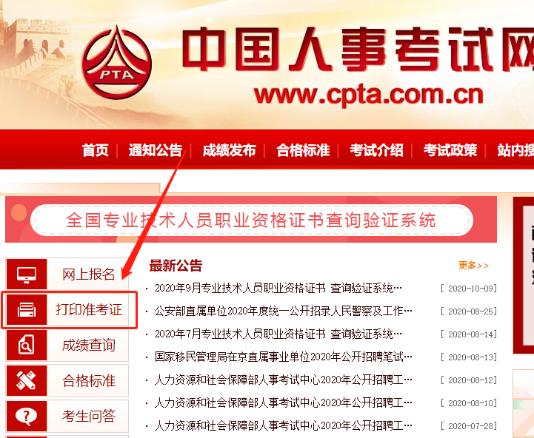 中国人事考试网开通了云南省2020一级注册消防工程师准考证打印入口