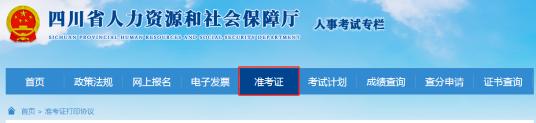 四川攀枝花2020年二级建造师准考证打印时间10月30日截止