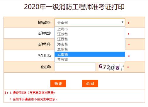 中国人事考试网开通2020云南一级消防工程师准考证打印入口