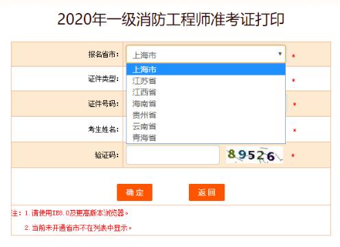 上海市2020年一级注册消防工程师准考证打印网址