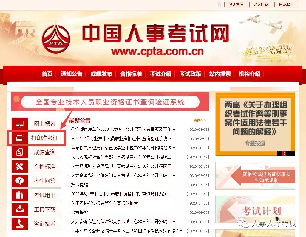 安徽省2020年一级注册消防工程师准考证打印入口开通