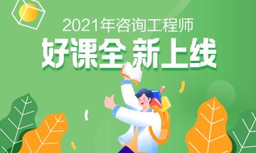 2021咨询网上辅导