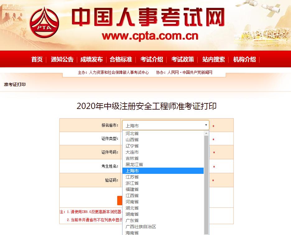 2020年上海安全工程师准考证打印入口