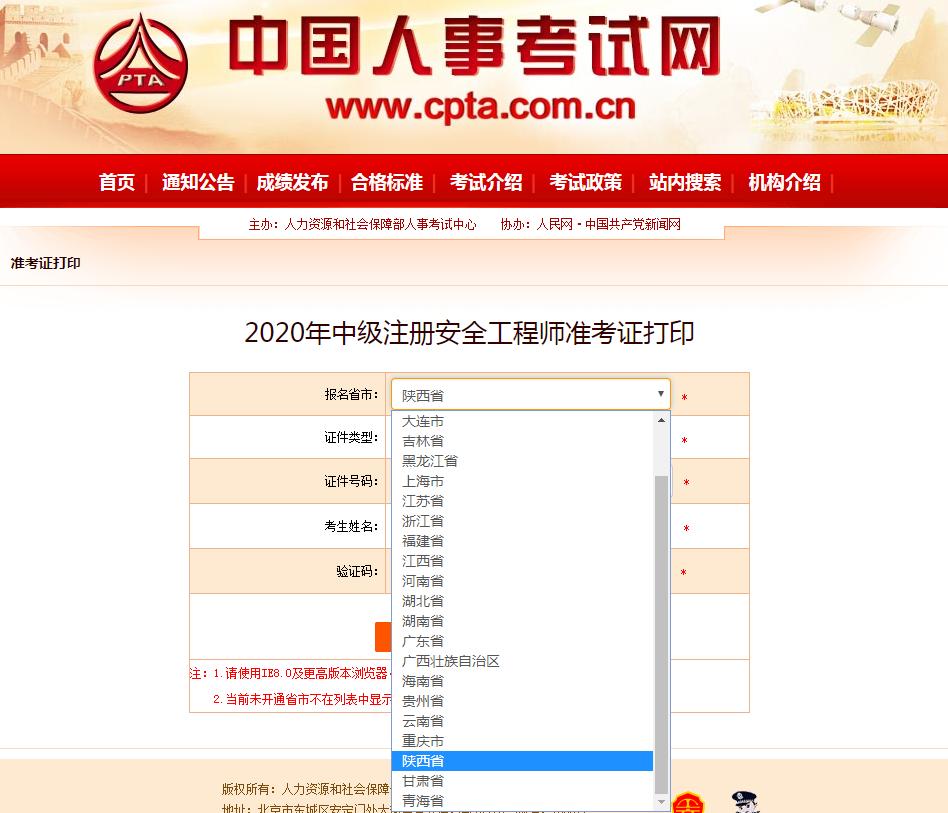 2020年陕西安全工程师准考证打印入口