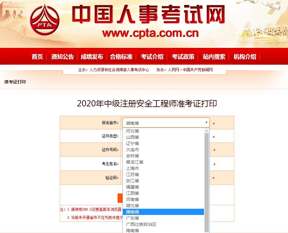 2020年湖南安全工程师准考证打印入口